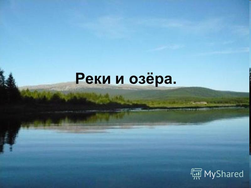 Реки и озёра.