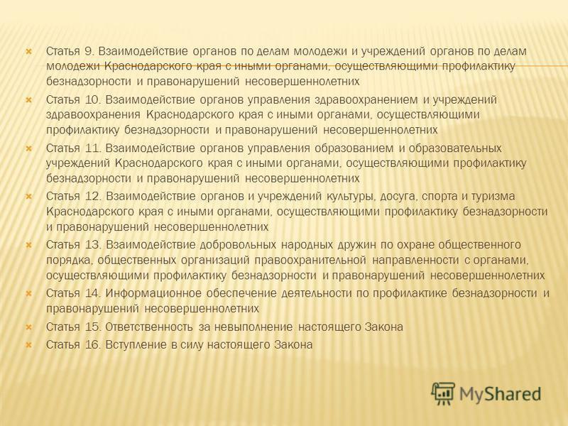 Статья 9. Взаимодействие органов по делам молодежи и учреждений органов по делам молодежи Краснодарского края с иными органами, осуществляющими профилактику безнадзорности и правонарушений несовершеннолетних Статья 10. Взаимодействие органов управлен