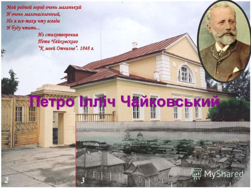 Чайковский Петро Ілліч Чайковський