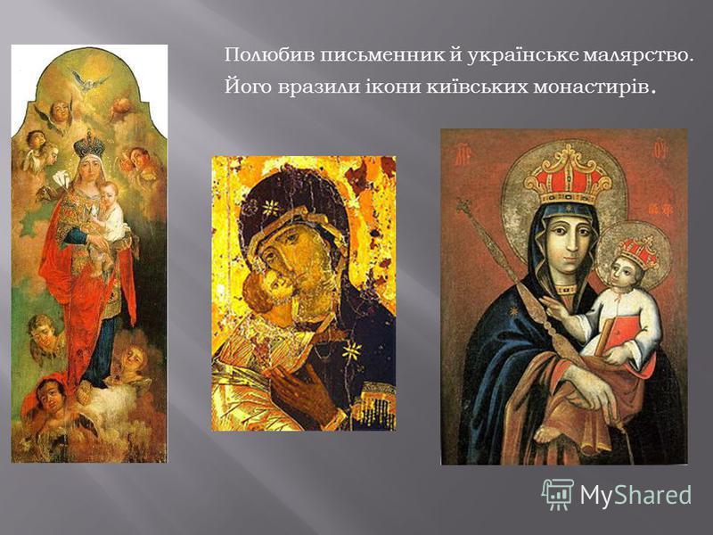 Полюбив письменник й українське малярство. Його вразили ікони київських монастирів.