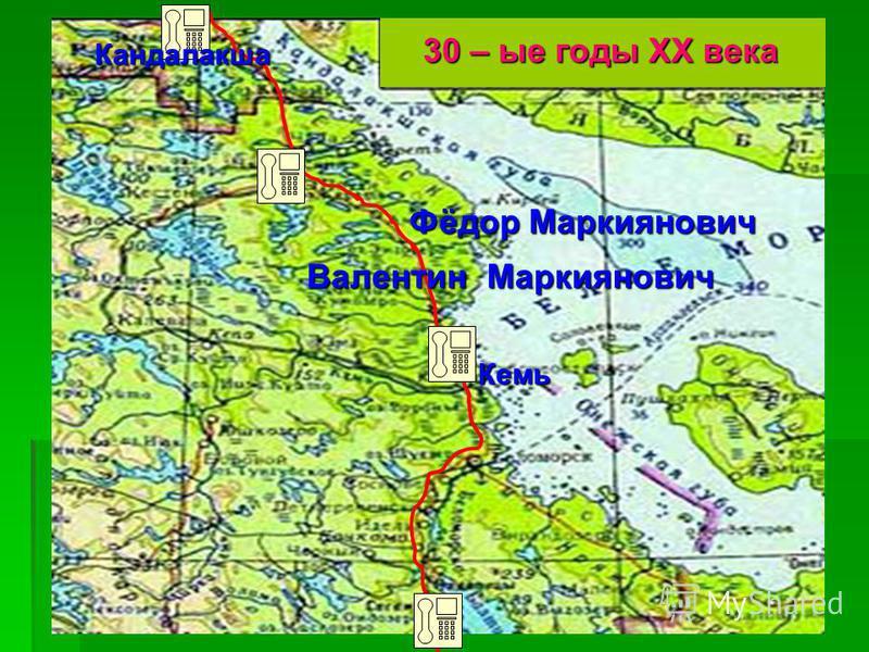 30 – ые годы ХХ века Кемь Кандалакша Фёдор Маркиянович Валентин Маркиянович