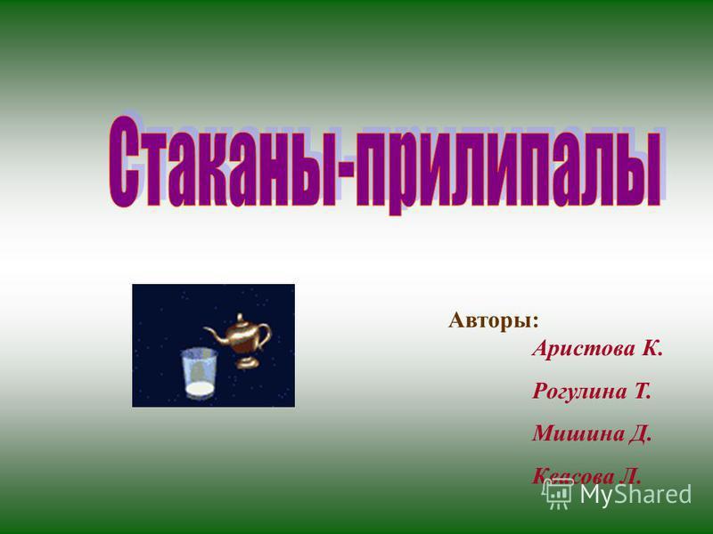 Аристова К. Рогулина Т. Мишина Д. Квасова Л. Авторы: