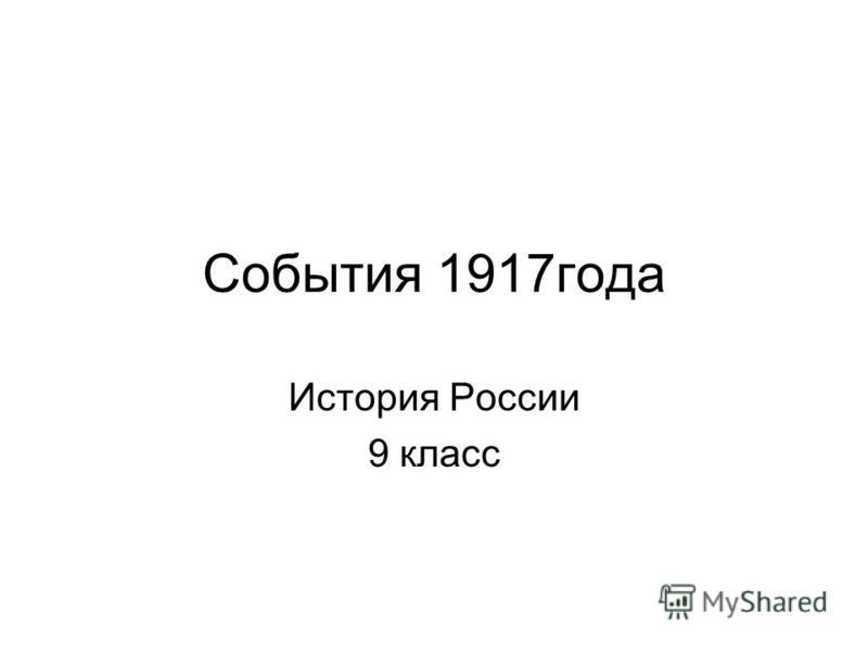 События 1917 года История России 9 класс
