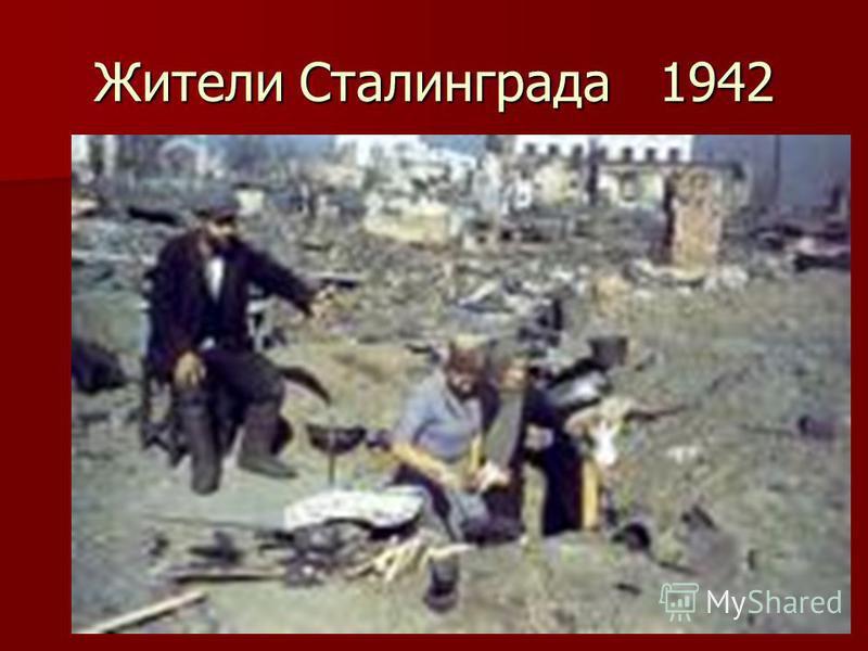 Жители Сталинграда 1942