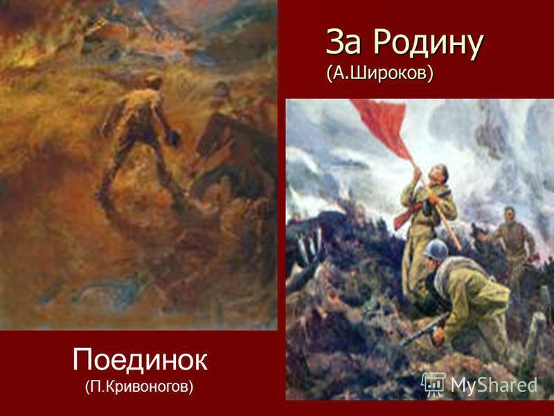 За Родину (А.Широков) Поединок (П.Кривоногов)