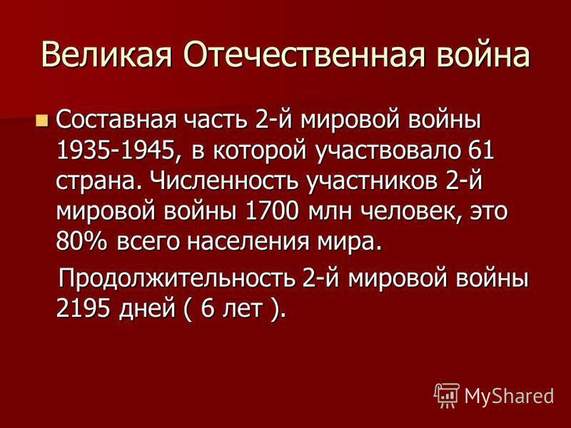 Составная часть 2-й мировой войны 1935-1945, в которой участвовало 61 страна. Численность участников 2-й мировой войны 1700 млн человек, это 80% всего населения мира. Составная часть 2-й мировой войны 1935-1945, в которой участвовало 61 страна. Числе