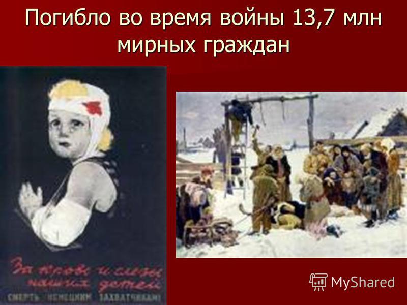 Погибло во время войны 13,7 млн мирных граждан