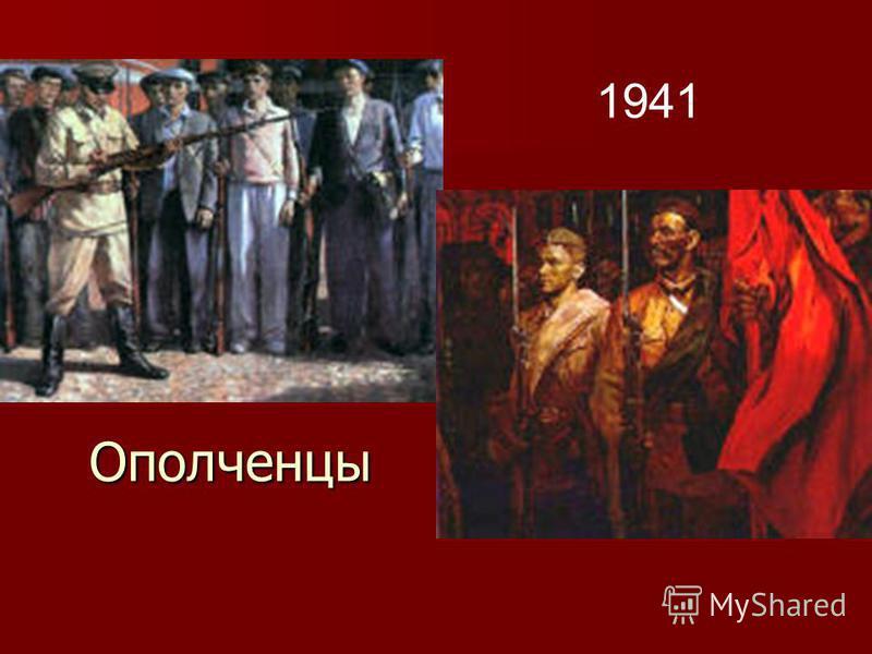 Ополченцы 1941