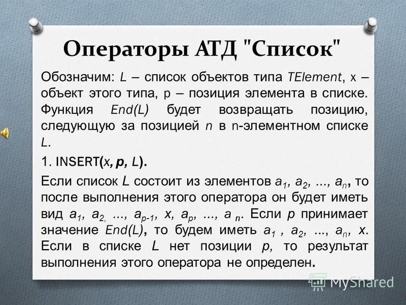 Операторы АТД
