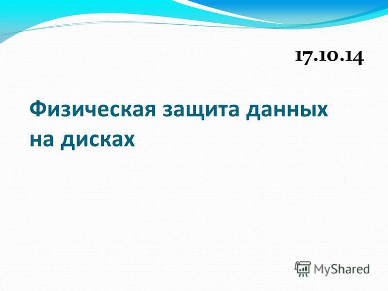 Физическая защита данных на дисках 17.10.14