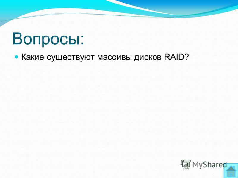 Вопросы: Какие существуют массивы дисков RAID?