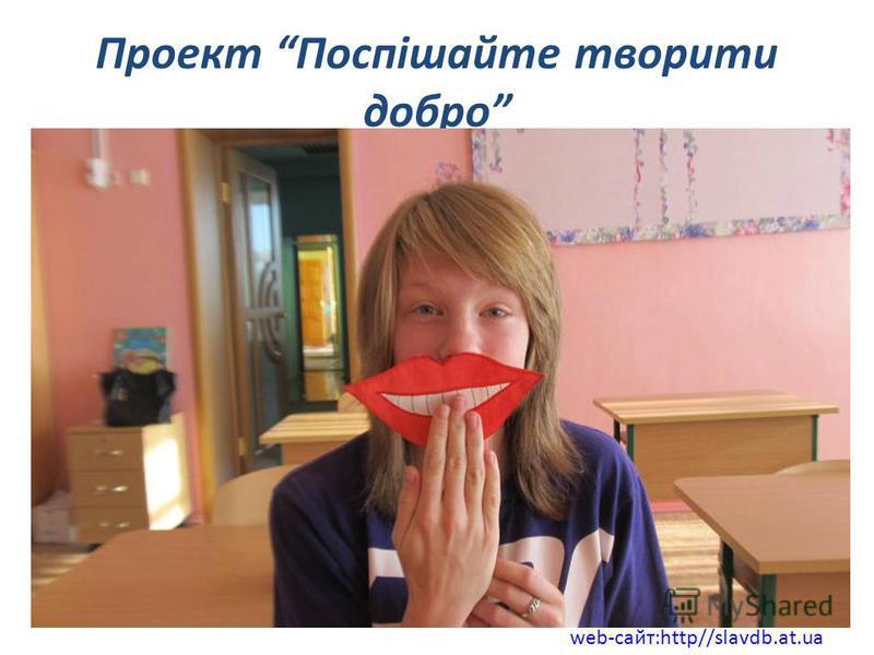 Проект Поспішайте творити добро web-сайт:http//slavdb.at.ua