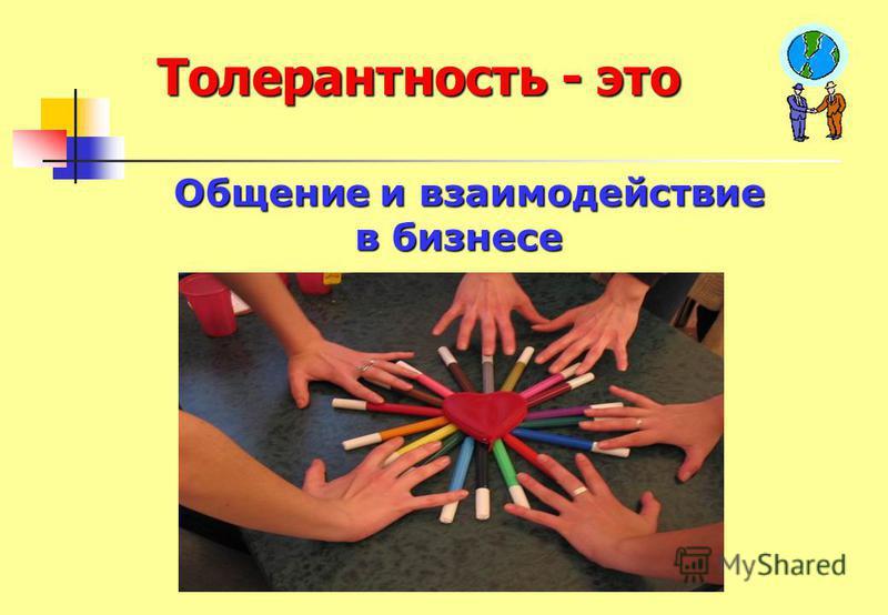Толерантность - это Готовность помочь другому человеку в условиях жесткой конкуренции