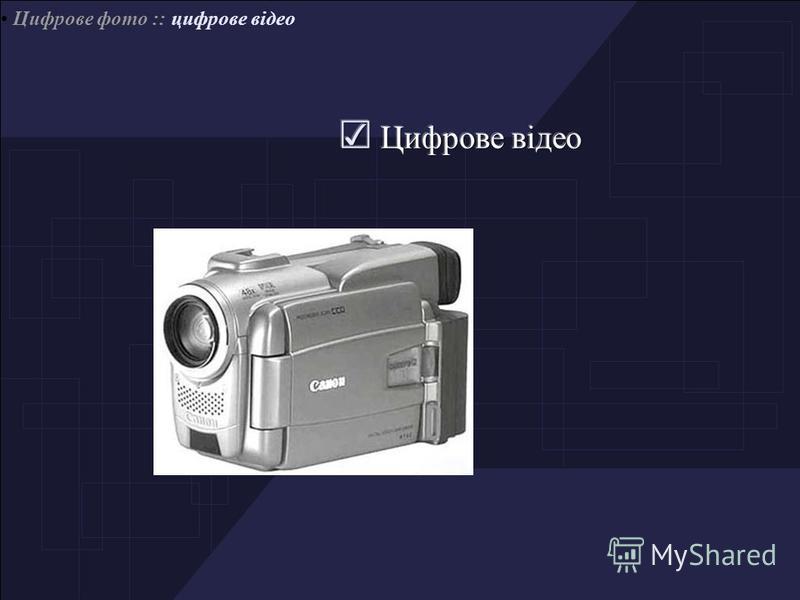 Цифрове фото :: цифрове відео