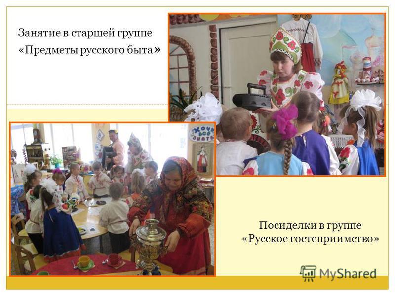 Занятие в старшей группе «Предметы русского быта » Посиделки в группе «Русское гостеприимство»