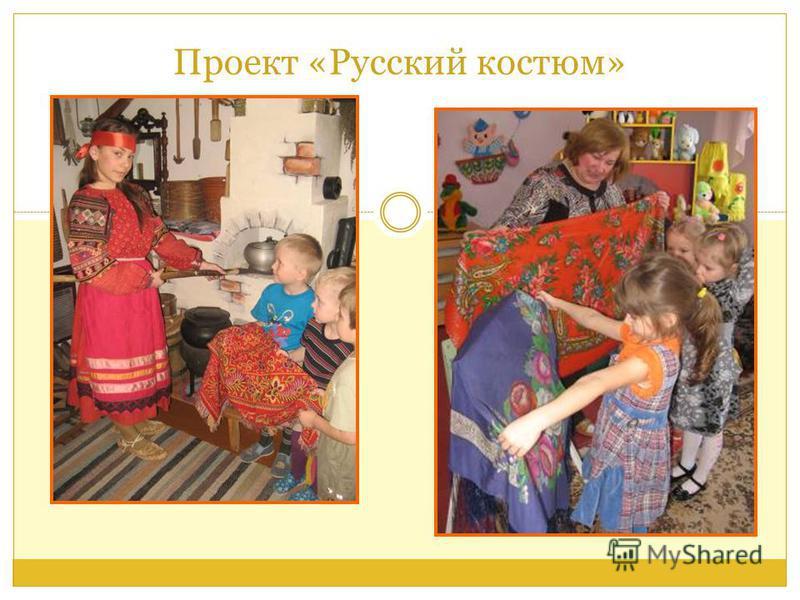 Проект «Русский костюм»
