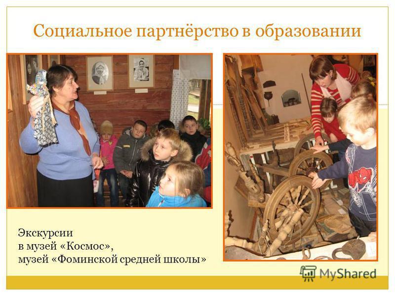 Социальное партнёрство в образовании Экскурсии в музей «Космос», музей «Фоминской средней школы»
