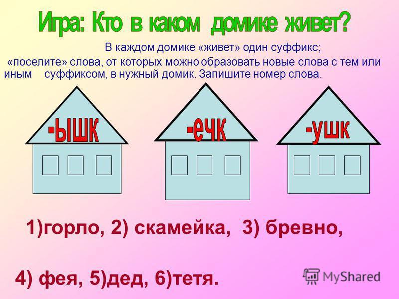 Суффиксы – -чек, -очкиии, -ок, -ик, -к, -ушки, -мышки, -еньк -ушки, -мышки, -еньк -оньк уменьшительно-ласкательного значения