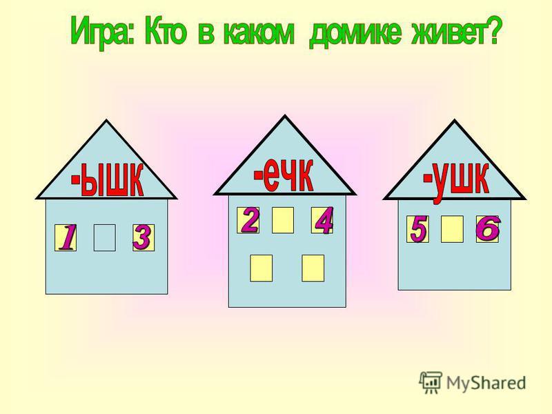 В каждом домике «живет» один суффикс; «поселите» слова, от которых можно образовать новые слова с тем или иным суффиксом, в нужный домик. Запишите номер слова. 1)горло, 2) скамейка, 3) бревно, 4) фея, 5)дед, 6)тетя.
