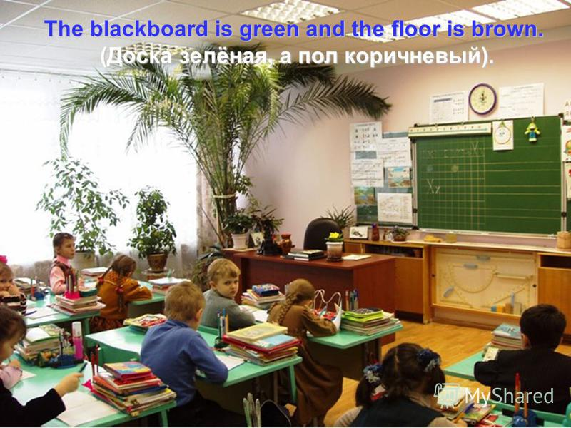 The blackboard is green and the floor is brown. (Доска зелёная, а пол коричневый).