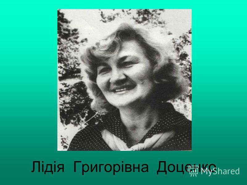 Лідія Григорівна Доценко