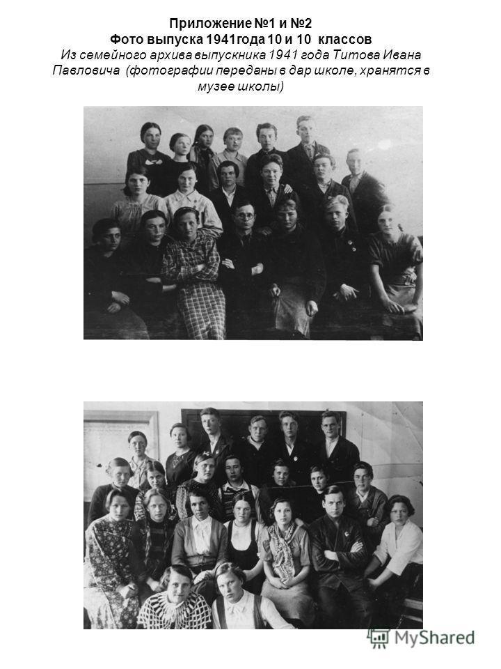Приложение 1 и 2 Фото выпуска 1941 года 10 и 10 классов Из семейного архива выпускника 1941 года Титова Ивана Павловича (фотографии переданы в дар школе, хранятся в музее школы)