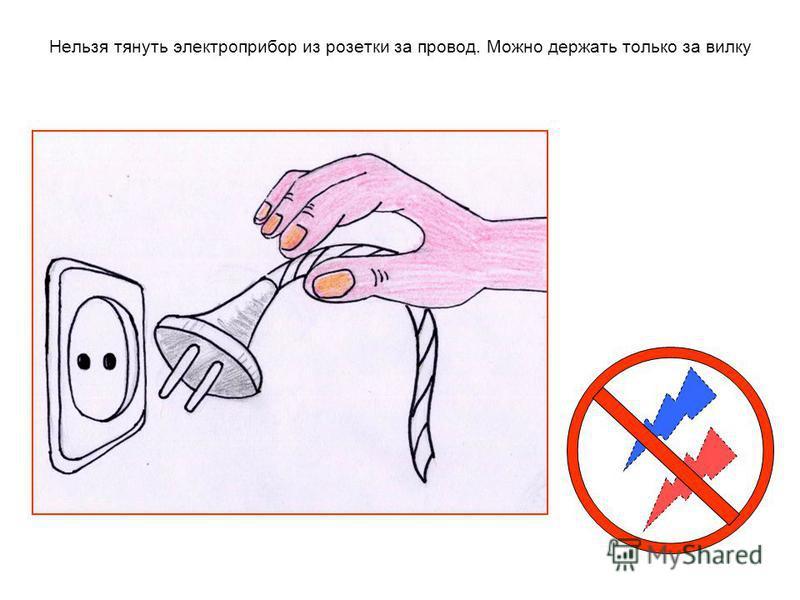 Нельзя тянуть электроприбор из розетки за провод. Можно держать только за вилку