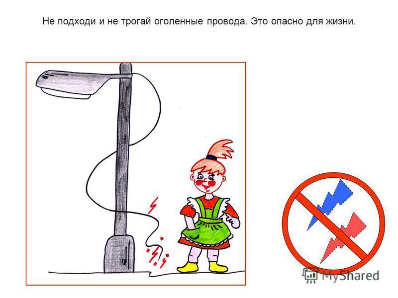 Не подходи и не трогай оголенные провода. Это опасно для жизни.