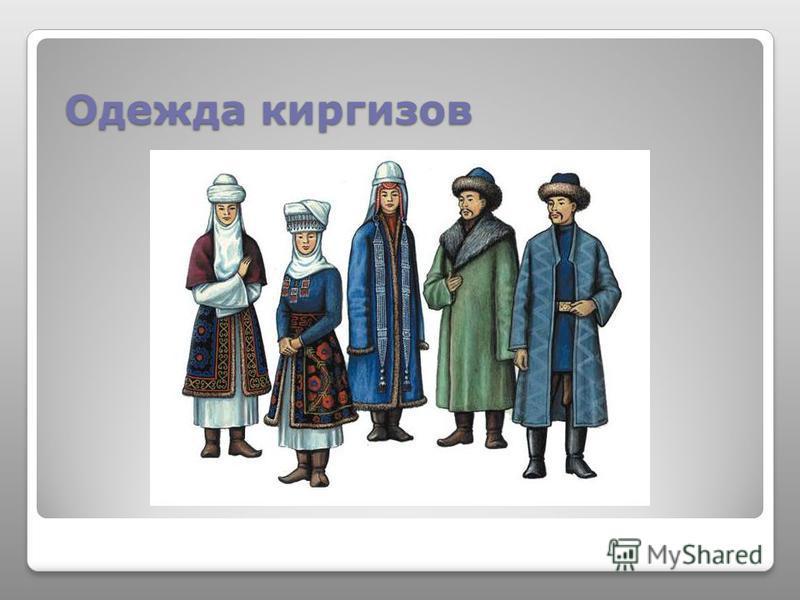 Одежда киргизов