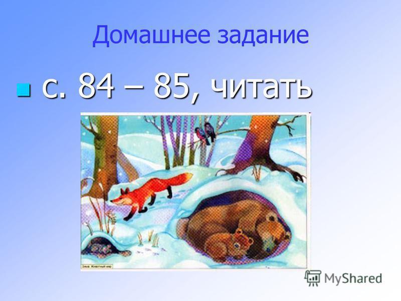 Домашнее задание с. 84 – 85, читать с. 84 – 85, читать