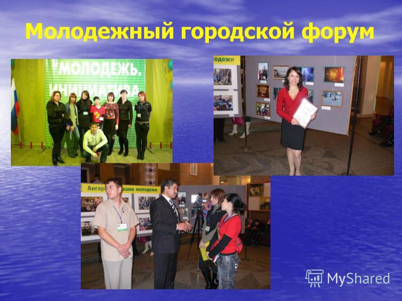 Молодежный городской форум