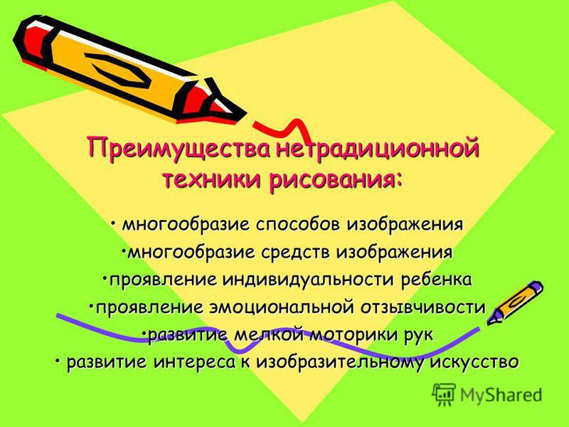 Преимущества нетрадиционной техники рисования: многообразие способов изображения многообразие способов изображения многообразие средств изображения многообразие средств изображения проявление индивидуальности ребенка проявление индивидуальности ребен