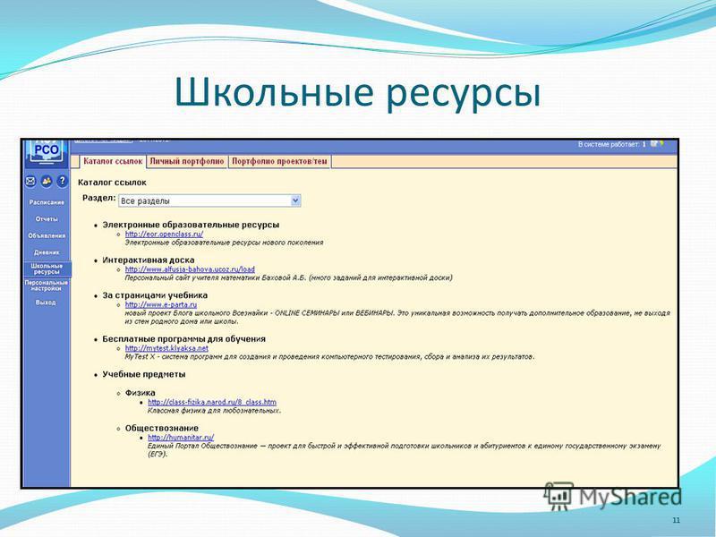Школьные ресурсы 11