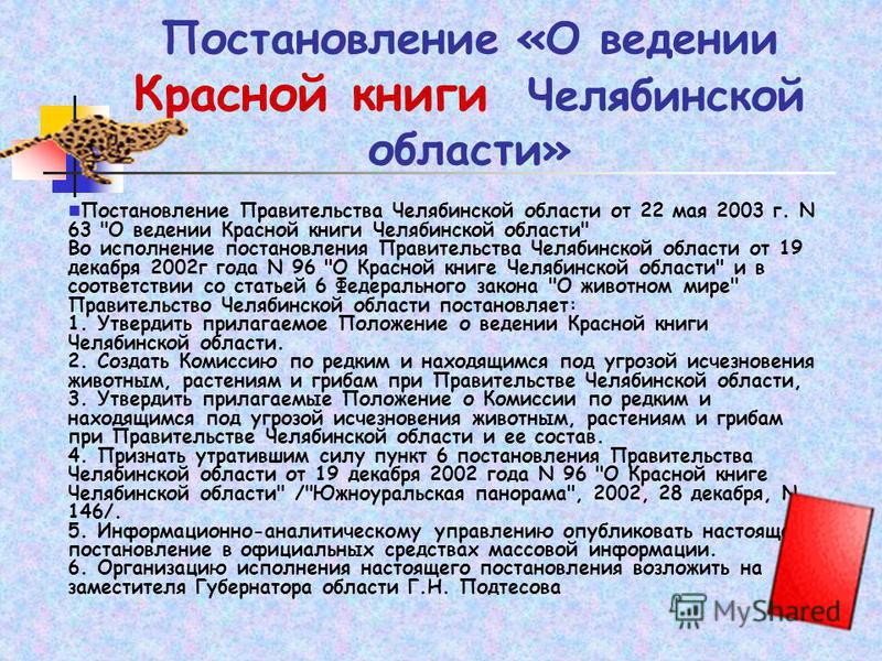 Постановление «О ведении Красной книги Челябинской области» Постановление Правительства Челябинской области от 22 мая 2003 г. N 63