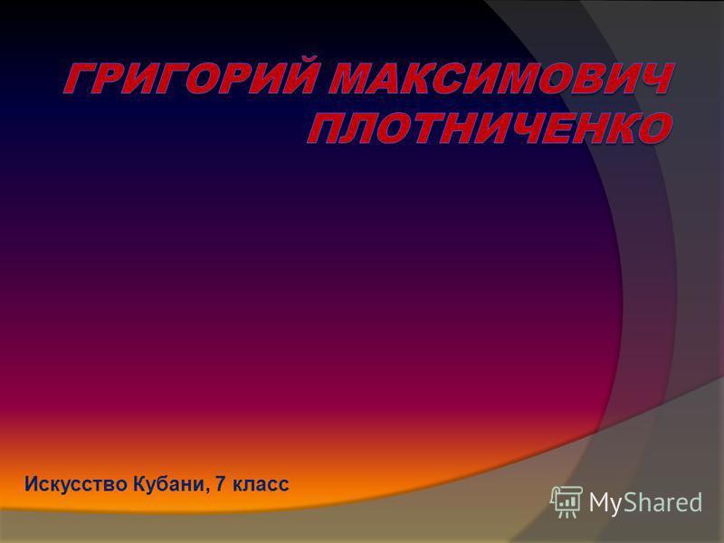 Искусство Кубани, 7 класс