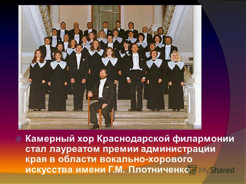 Камерный хор Краснодарской филармонии стал лауреатом премии администрации края в области вокально-хорового искусства имени Г.М. Плотниченко