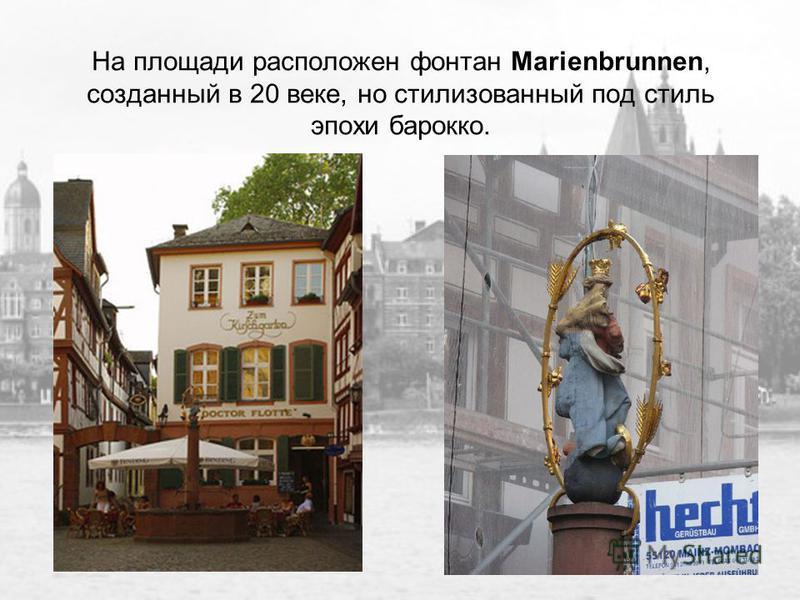 На площади расположен фонтан Marienbrunnen, созданный в 20 веке, но стилизованный под стиль эпохи барокко.