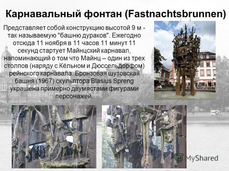 Карнавальный фонтан (Fastnachtsbrunnen) Представляет собой конструкцию высотой 9 м - так называемую
