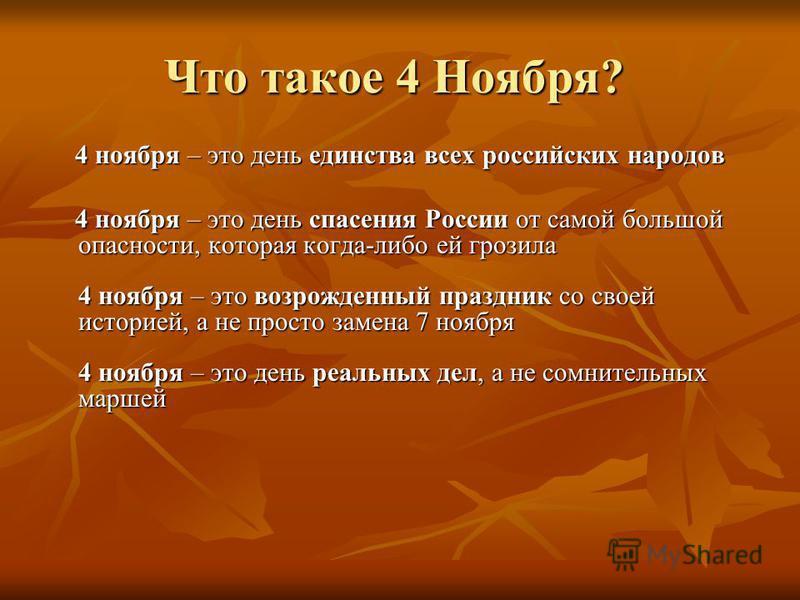 Что такое 4 Ноября? 4 ноября – это день единства всех российских народов 4 ноября – это день единства всех российских народов 4 ноября – это день спасения России от самой большой опасности, которая когда-либо ей грозила 4 ноября – это возрожденный пр