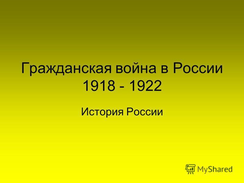 Гражданская война в России 1918 - 1922 История России