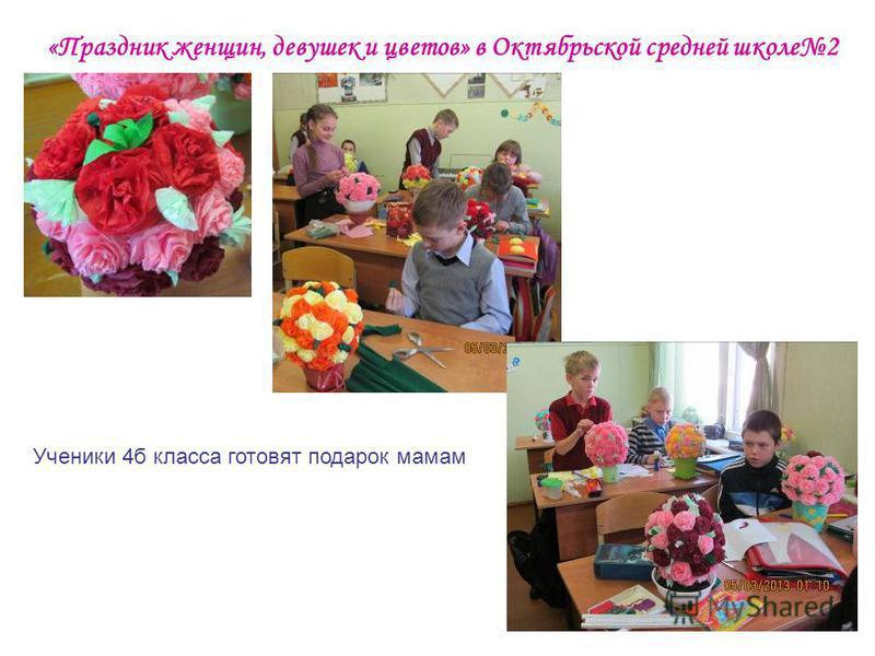 «Праздник женщин, девушек и цветов» в Октябрьской средней школе 2 Ученики 4 б класса готовят подарок мамам