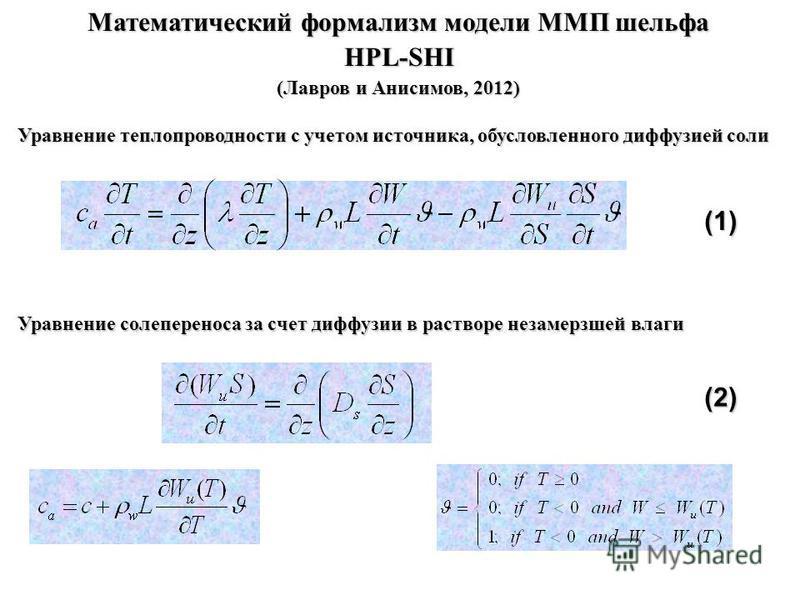 Математический формализм модели ММП шельфа HPL-SHI (Лавров и Анисимов, 2012) Уравнение теплопроводности с учетом источника, обусловленного диффузией соли Уравнение солепереноса за счет диффузии в растворе незамерзшей влаги (1) (2)