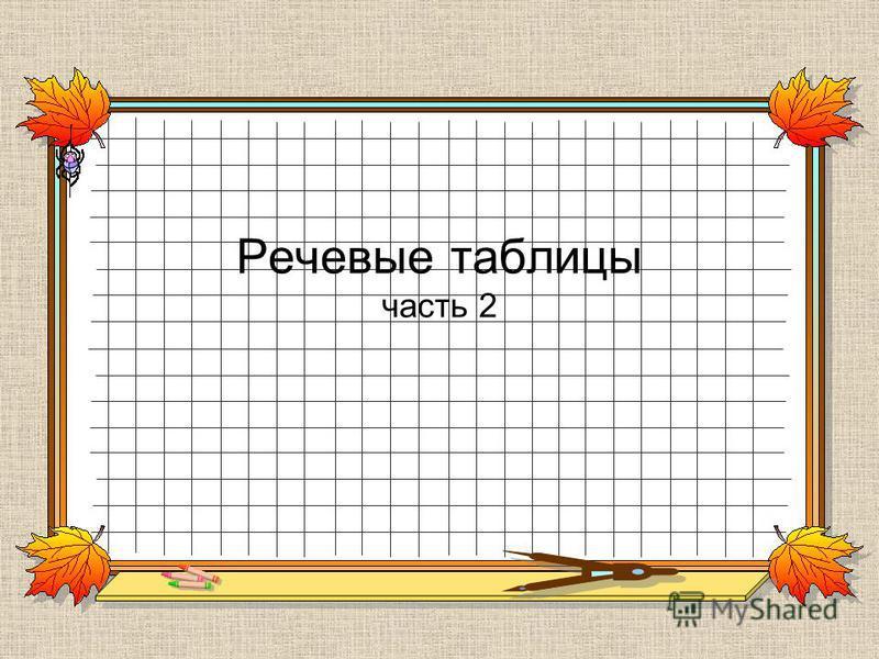 Речевые таблицы часть 2