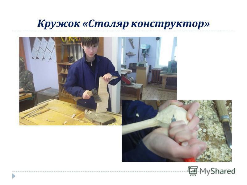 Кружок « Столяр конструктор »