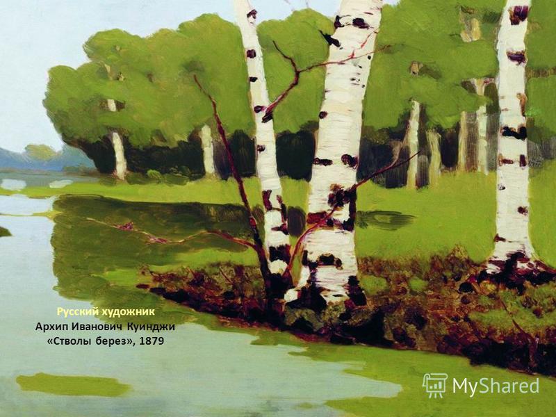 Русский художник Архип Иванович Куинджи «Стволы берез», 1879