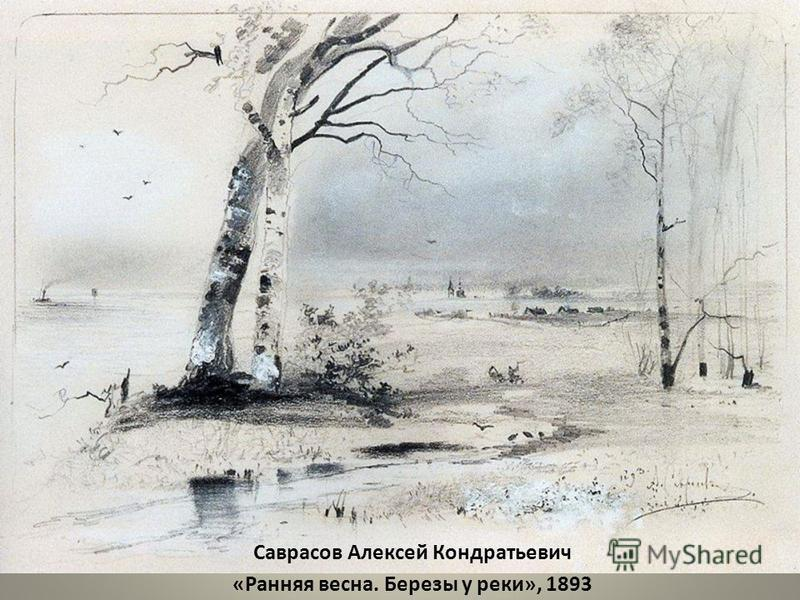 Саврасов Алексей Кондратьевич «Ранняя весна. Березы у реки», 1893