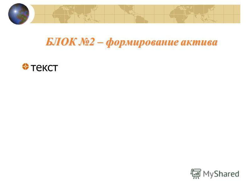 БЛОК 1 - выявление лидеров текст