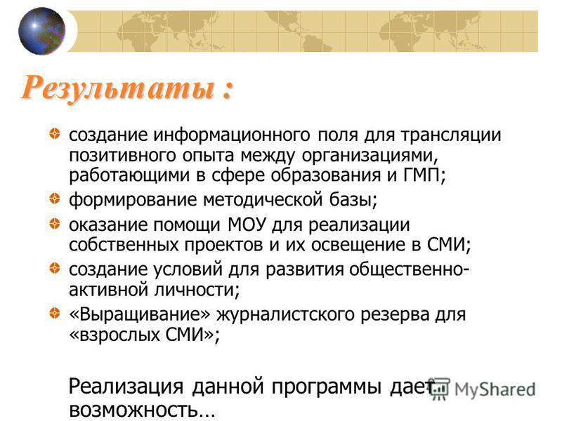 ПРОЕКТ ПРОГРАММЫ развития юношеской журналистики в Ульяновской области на 2007-2008 гг. География программы: Ульяновская область