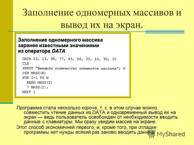 Заполнение одномерных массивов и вывод их на экран. Программа стала несколько короче, т. к. в этом случае можно совместить чтение данных из DАТА и одновременный вывод их на экран ведь пользователь освобожден от необходимости вводить данные с клавиату