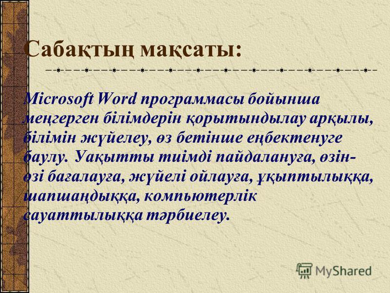 –Сабақтың тақырыбы: Microsoft Word программасын қорытындылау сабағы